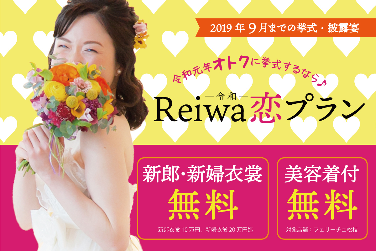 Reiwa恋プラン|レンブラントホテル海老名【公式】婚礼サイト