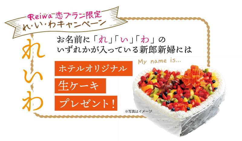 Reiwa恋プランキャンペーン