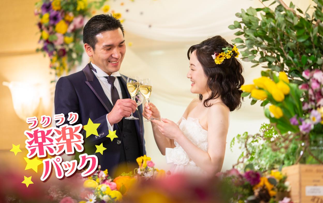 楽楽パック|レンブラントホテル海老名【公式】婚礼サイト