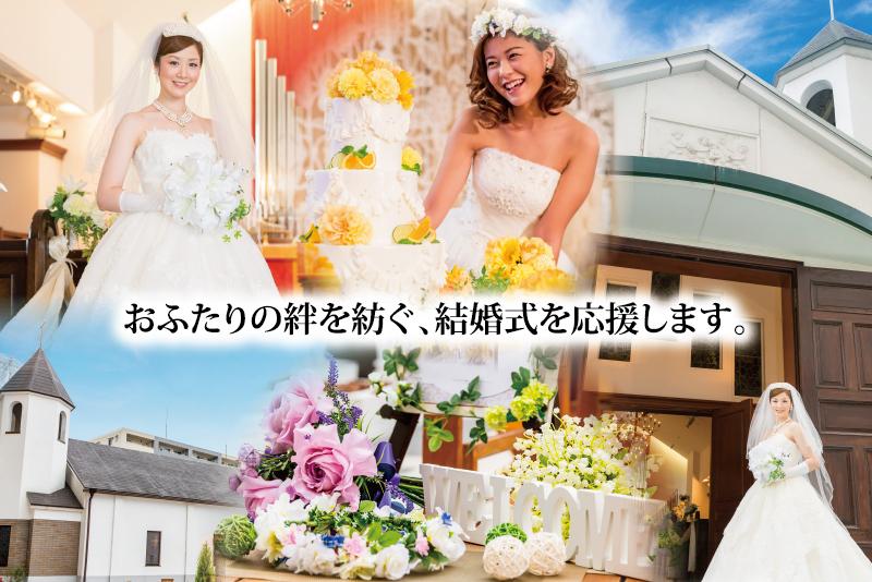 挙式無料 厚木市民(市内在住・在勤)の方へ♪ レンブラントホテル厚木【公式】婚礼サイト