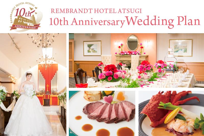 10th Anniversary<br />アニバーサリープラン レンブラントホテル厚木【公式】婚礼サイト